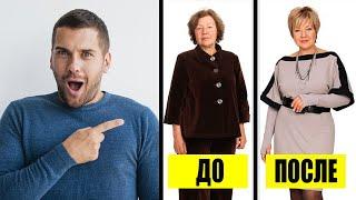 Мотивация До и после Как стиль влияет на внешность 2 часть