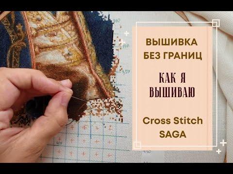Вышивка cross stitch