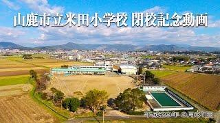 熊本県山鹿市立「米田小学校」閉校記念動画