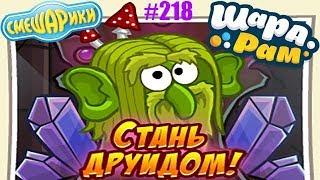 Смешарики Шарарам #218 Стань ДРУИДОМ в Шарарам Детское игровое видео Let's play