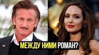 У Анджелины Джоли роман с Шоном Пенном?