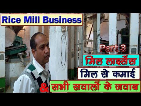 Rice Mill Plant in Village area and Small town Business ideas || Rice Mill Business in rural area 3