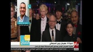 هذا الصباح  محمد عبدالرحمن: علامات استفهام حول المشاركة العربية في الدورة ٦٨ لمهرجان برلين