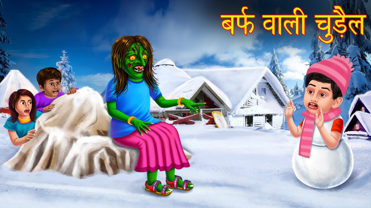 Download बर्फ वाली चुड़ैल || The Winter Witch || Stories in Hindi || Moral Stories || Horror Stories in Hindi