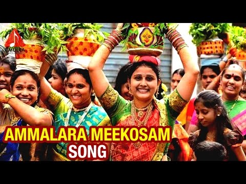Bonalu 2015 Special Songs|Gangaputhra | Ammalara Meekosam song | Amulya Audios and Videos