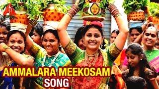 Bonalu 2015 Special Songs|Gangaputhra | Ammalara Meekosam song | Amulya Audios and Videos