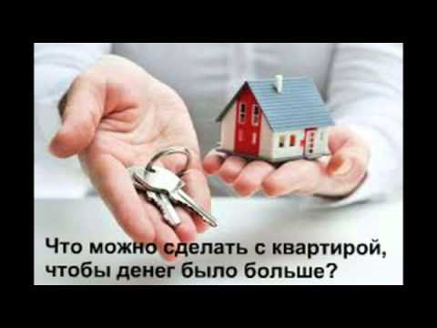 видео: Квартиры посуточно. Как сдавать квартиру, чтобы денег было больше?