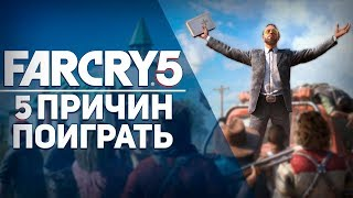 5 ПРИЧИН ПОИГРАТЬ В FAR CRY 5