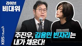 [라이브 비대위] 200217 1부 주진우에게 눈물 쏙빠지게 혼나는 백경훈?
