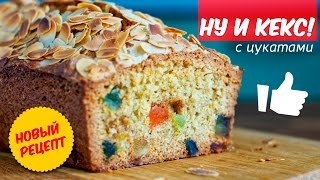 Рецепт кекса с цукатами. Домашняя выпечка