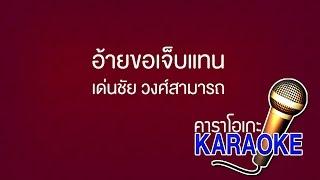 อ้ายขอเจ็บแทน - เด่นชัย วงศ์สามารถ [KARAOKE Version] เสียงมาสเตอร์