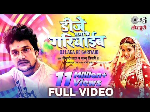 #Khesari Lal Yadav और #Khushbu Tiwari KT का New #Bhojpuri #Sad Song | DJ Laga Ke Gariyaib - DJ 2020