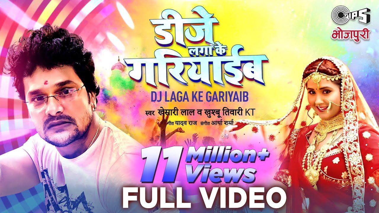 DJ Laga Ke Gariyaib | Khesari Lal Yadav Best Song | Khushbu Tiwari KT | डी.जे गीत  | Bhojpuri Song