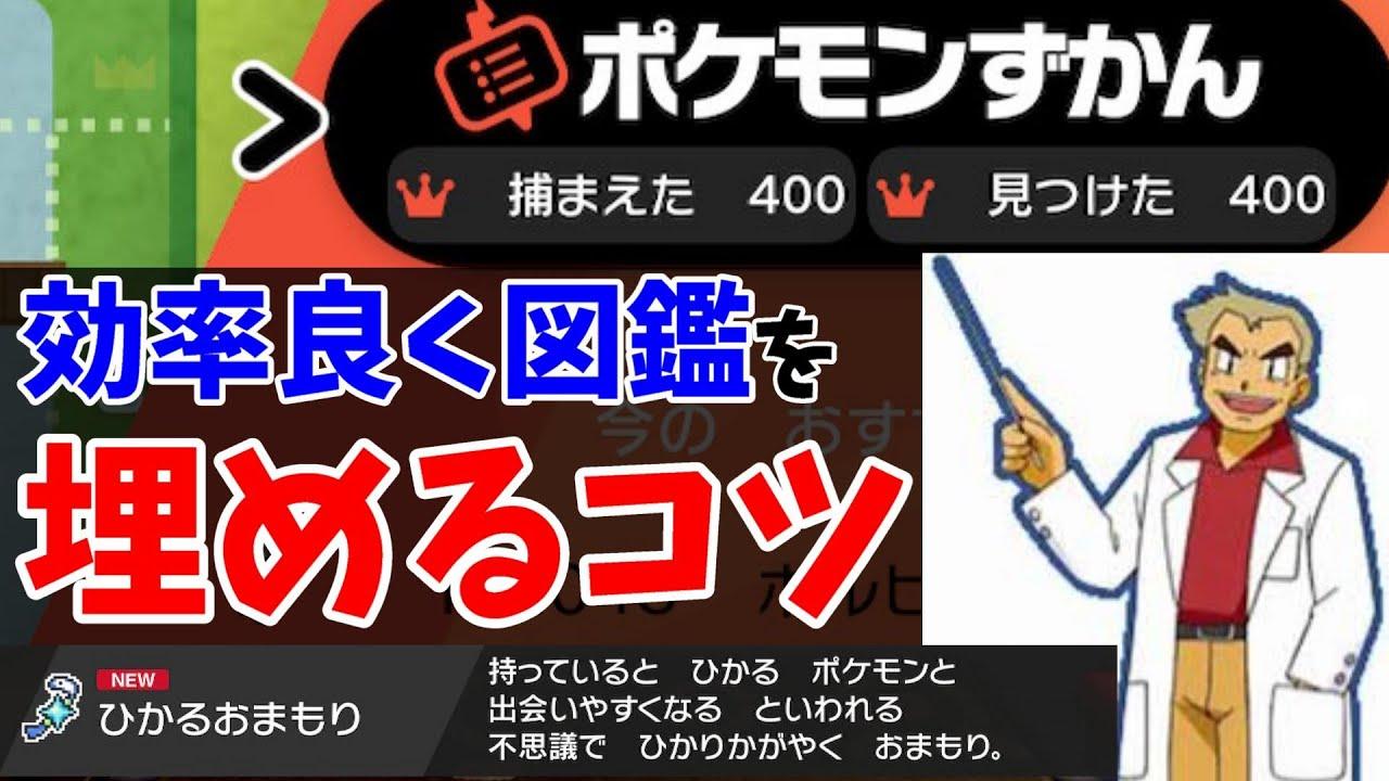ポケモン 剣 盾 全国 図鑑