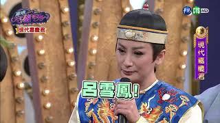華視天王豬哥秀-現代嘉慶君