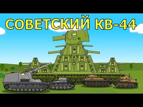 Стальная крепость кв-44 - Мультики про танки
