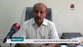 إغلاق أكثر من 32 محل صرافة بمدينة مأرب والحملة مستمرة في المديريات   | تقرير يمن شباب