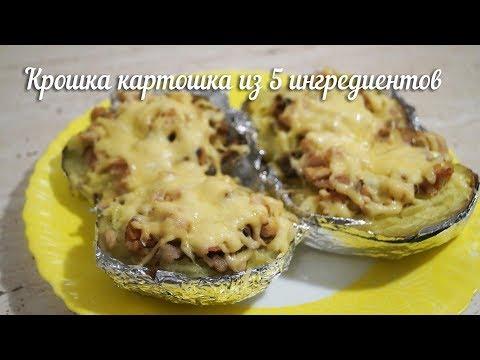 Крошка картошка домашний рецепт из 5 ингредиентов  Крошка картошка в духовке