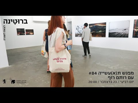 Curatorial Visits #84 | Rotem Ruff I Artis: Current And Future Directions