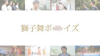 来春公開の「獅子舞ボーイズ」!!! 富山県高岡市福岡が舞台の映画です。 ...