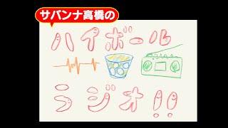 サバンナ高橋の【ハイボールラジオ】やってみました!!