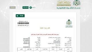 وزارة الخارجيه تقديم طلب زيارة عائلية والاستعلام عن حالة الطلب Youtube