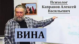Вина. Психолог Капранов А.В.