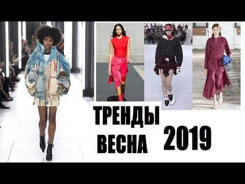 ТЕНДЕНЦИИ СЕЗОНА ВЕСНА 2019 | ТРЕНДЫ В ОДЕЖДЕ