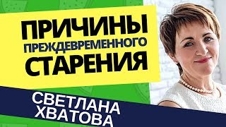 Женское здоровье / Омоложение: Преждевременное старение / Здоровье женщины - Светлана Хватова