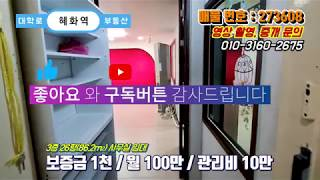 [대학로 혜화역 부동산] 혜화역 도보 3분 3층 사무실…