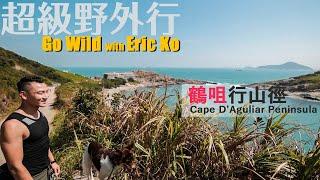 超級野外行Go wild with Eric Ko 鶴咀行山徑
