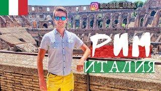 Рим Италия ЕвроТур. Отпуск в Риме. Влог Рим. Один день в Риме!