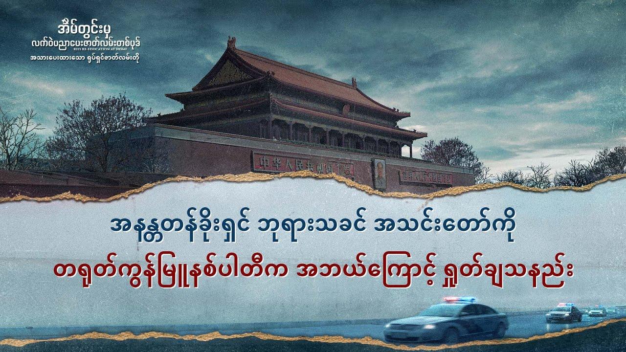 (အိမ်တွင်းမှ လက်ဝဲပညာပေးဇာတ်လမ်းတစ်ပုဒ်) အပိုင်း (၇)