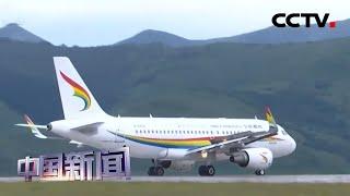 [中国新闻] 国产ARJ21飞机完成高高原试飞 | CCTV中文国际 - YouTube