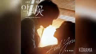 신용재(2F)(Shin Yong Jae) - Feel You | 악의 꽃 (Flower Of Evil) OST Part 3