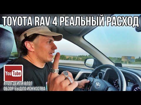 #109 TOYOTA RAV 4 РЕАЛЬНЫЙ РАСХОД
