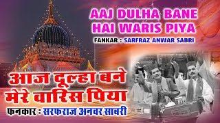 (Best Qawwali Songs) - आज दूल्हा बने मेरे वारिस पिया | Sarfaraz Anwar Sabri | Waris Pak