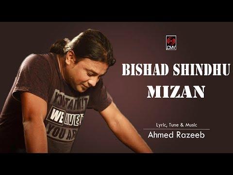 AHMED RAZEEB FT. BISHAD SHINDHU | MIZAN | LYRIC VIDEO | NEW SONG 2017