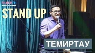 """""""STAND UP"""" вечер в ТЕМИРТАУ ODYSSEY Семья TV 2018"""