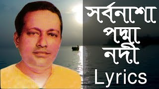 Video Sorbonasha Padma Nodi | Lyrics | সর্বনাশা পদ্মা নদী  | Abdul Alim | Bangla | Song | Globe Lyrics |GL download MP3, 3GP, MP4, WEBM, AVI, FLV Juni 2018