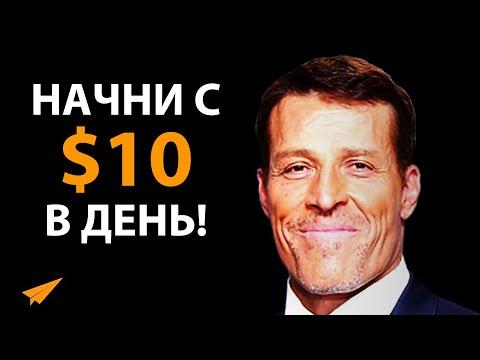 Самый Простой Способ Стать Миллионером (Тони Роббинс, Дэвид Бах)