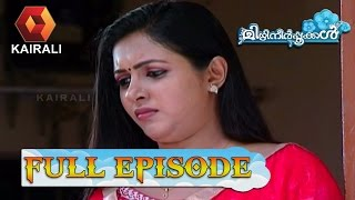 Mizhineerpookkal 22/12/16 TV Serial Full Episode