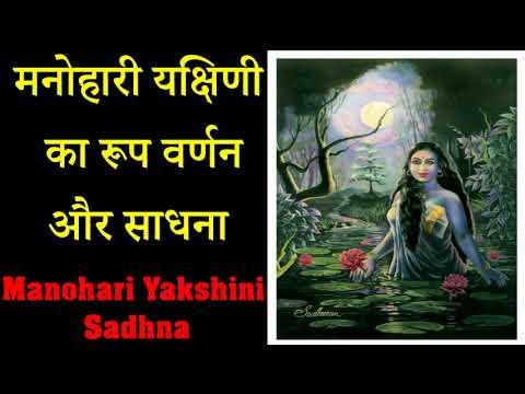 मनोहारी यक्षिणी का रूप वर्णन और साधना Manohari Yakshini Sadhna & description
