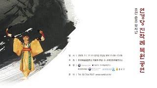 연경당 진작례 복원 공연