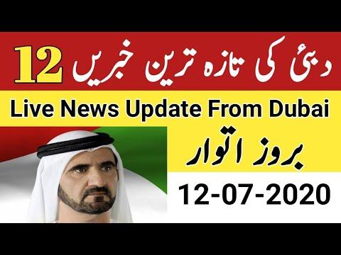 UAE,NEWS 12/07/20 Live.UAE Cancel Visa,PIA Flight Start For Emirates School Re Open In UAE, Dubai