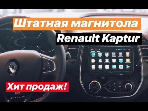 Штатная магнитола Renault Kaptur (Рено Каптюр)