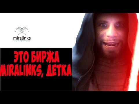 видео: Как работать с биржей miralinks (Миралинкс ру) ч.1