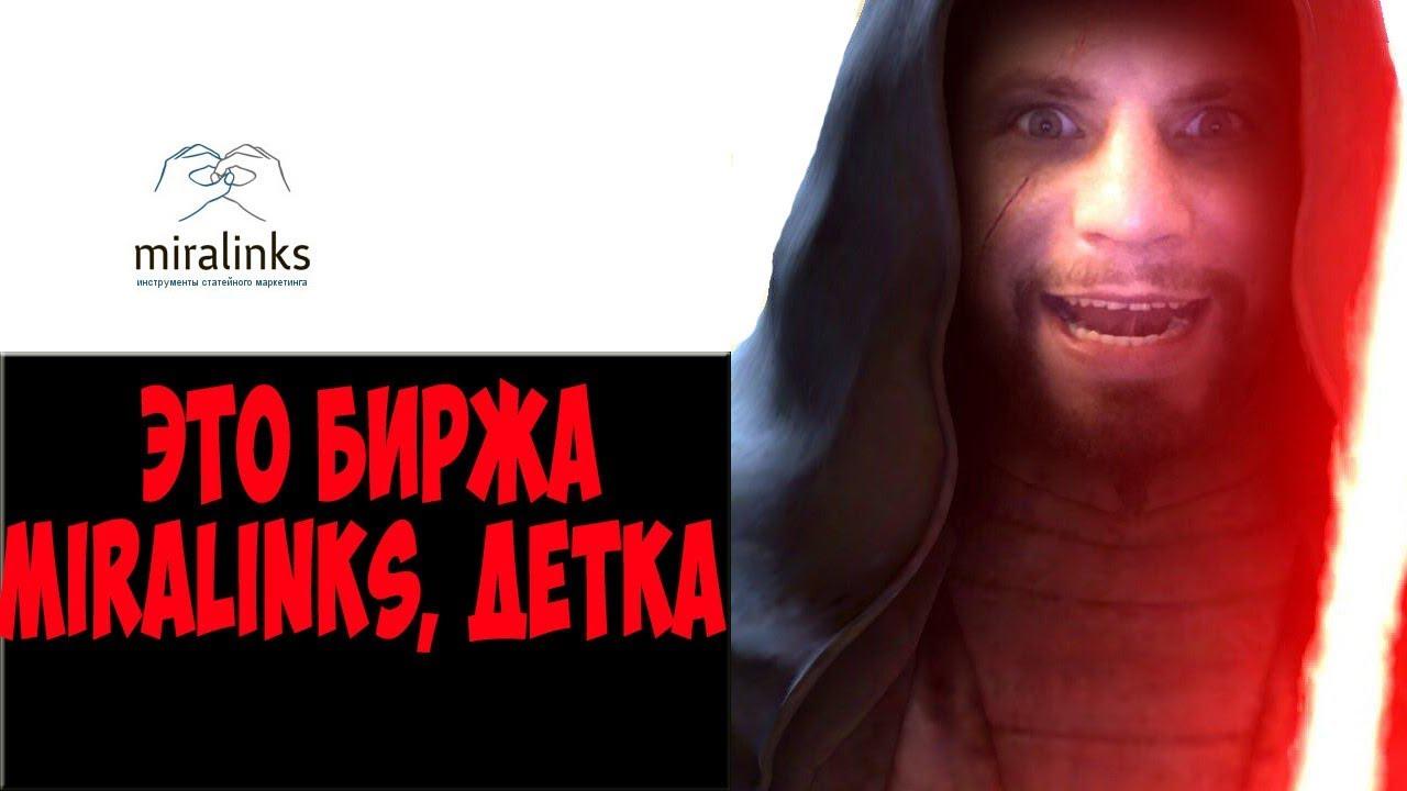 Как работать с биржей Miralinks (Миралинкс ру) ч.1