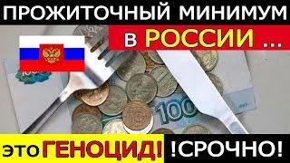 Это ШОК!!! ДЕПУТАТ в РОССИИ не смог выжить на ПРОЖИТОЧНЫЙ МИНИМУМ!!!