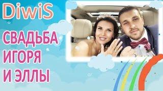 ДОМ 2 новости и слухи на 6 дней раньше эфира. Свадьба Игоря Трегубенко и Эллы Сухановой